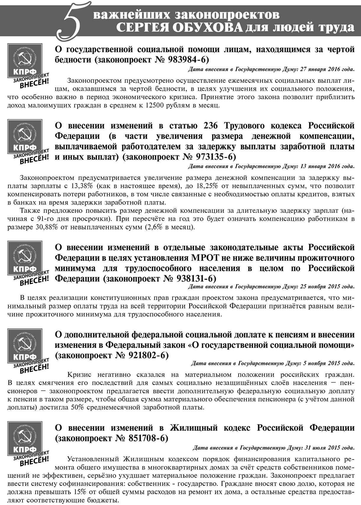 2016-02 Хватит дурить и грабить народ - 2