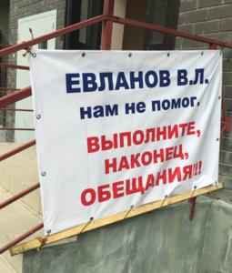 05-2016 Депутат Обухов встретился с голодающими дольщиками - 1