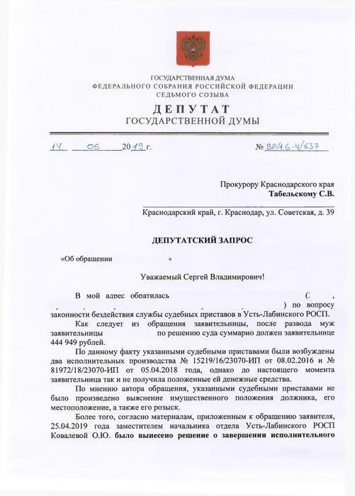 база исполнительных производств судебных приставов краснодарского
